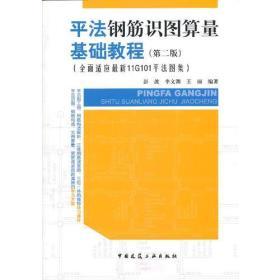 【正版二手】平法钢筋识图算量基础教程(第二版)(全面适应最新11G