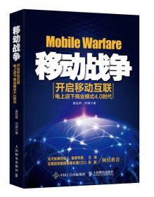 移动战争:开启移动互联电上店下商业模式4.0时代