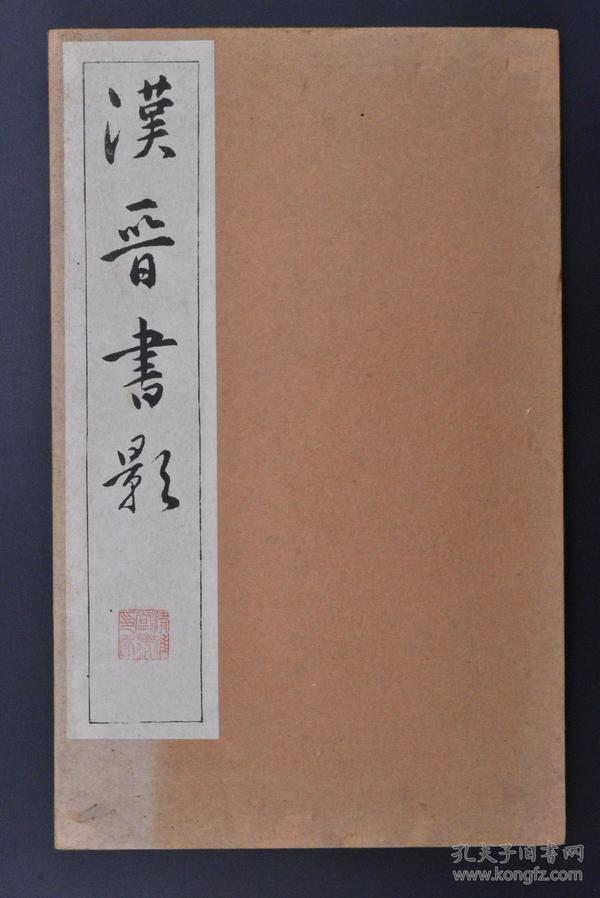 限量300部《汉晋书影》册页 一册全 珂罗版精印  收录文物150余件对研究汉晋文化起着重要意义 广濑保吉著 清雅堂出版 昭和十八年 1943年