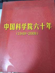 中国科学院六十年(1949-2009)