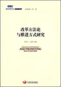 国务院发展研究中心研究丛书2015:改革方法论与推进方式研究
