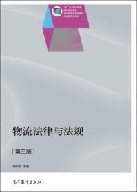 """物流法律与法规(第三版)/""""十二五""""职业教育国家规划教材"""
