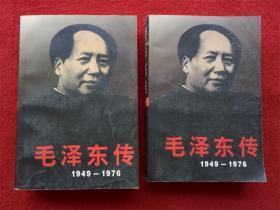 《毛泽东传1949-1976》中央文献出版社2003年12月1版1印32开