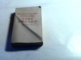 中国语小辞典【日文原版】。