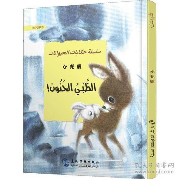葛翠琳童话选汉阿对照版:欢乐的动物世界-小花鹿(中阿)