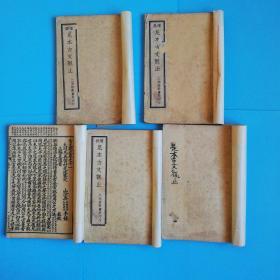 增批足本古文观止存卷1-卷六6.卷9-卷12.五册.上海启新书局印行