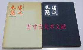 1972年8开原塑料书衣   居延木简   日本教育书道连盟