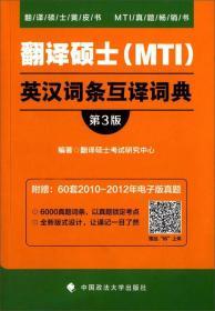 翻译硕士(MTI)英汉词条互译词典(第3版)/翻译硕士黄皮书