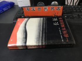 长征/前所未闻的故事