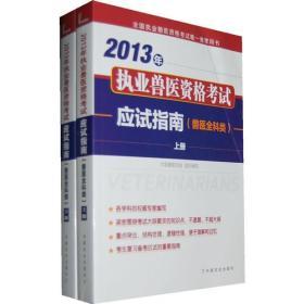 2013年执业兽医资格考试应试指南上、下册(兽医全科类)
