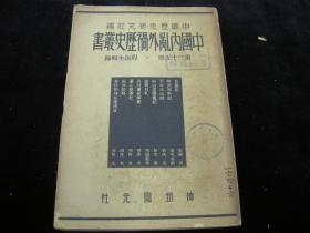 民国旧书;民国25年--中国歴史研究社编.中国内乱外祸历史丛书之第三十五册