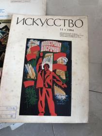 俄国历史杂志1984年11期