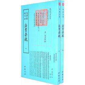 四库全书艺术类法书要录(全二册)