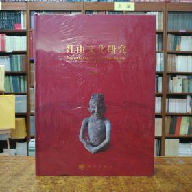 红山文化研究(套上下册)