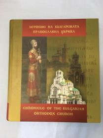 Chroniclg of the Bulgarian Orthodox Church 外文原版书 保加利亚东正教编年史 精装一大册 正版现货 全新品相
