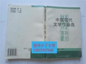 中国现代文学作品选  赵福生 杜运通主编  河南大学出版社