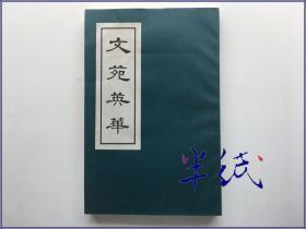文苑英华 卷二百一至二百十 全一册 影印宋刻本线装蝴蝶装