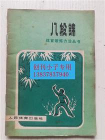 体育锻炼方法丛书-八段锦--武术类 人民体育出版社  有现货