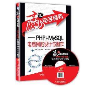 赢在电子商务:PHP+MySQL电商网站设计与制作