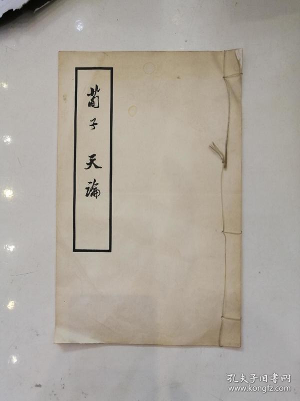 线装文革大字本荀子·天论超大16开本