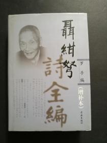 聂绀弩诗全编 增补本(精装)