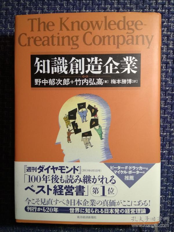 日本原版进口 知识创造企业