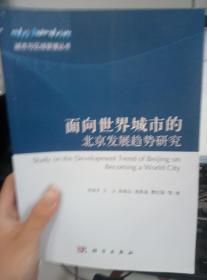 城市与区域管理丛书:面向世界城市的北京发展趋势研究