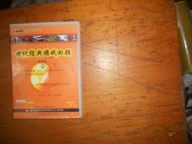 【游戏光盘】世纪经典游戏回顾 典藏版(2CD)【没有书】