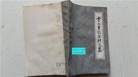 云林堂饮食制度集 (元)倪瓒撰 邱庞同注释 中国商业出版社