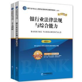 银行业法律法规与综合能力(全二册)