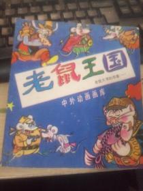老鼠王国 老鼠大亨的故事(一)(24开品如图