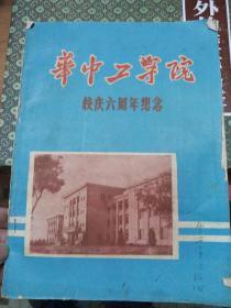 华中工学院校庆六周年纪念