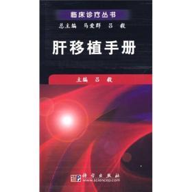 (正版)肝移植手册