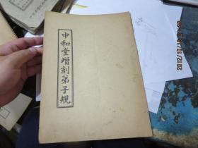 十元钱民国书专卖122,《中和堂增刻弟子规》一册