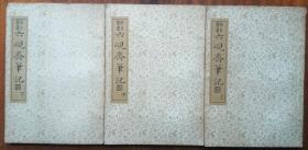 六砚斋笔记(上中下全)