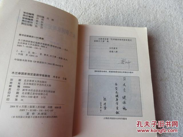 图】木兰拳教程才能排球学练套路_北京国家大打体育怎么规定打好图片