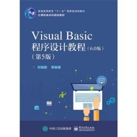 Visual Basic程序设计教程(第5版)(6.0版)