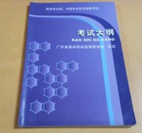 药学专业初、中级专业技术资格考试大纲(广东省食品药品监督管理局制定)
