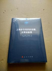 上海合作组织的创建、发展和前景(正版全新未开封)