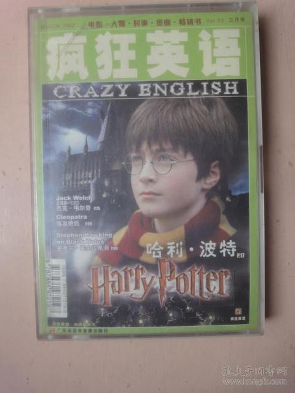 疯狂英语(2001年3月号)〔盒装一书配2盒磁带〕