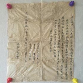 大清光绪18年【王姓儿子过继给张姓契约】(品差,背面严重修补!)~~53x35cm