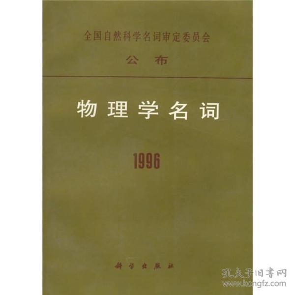 物理学名词1996