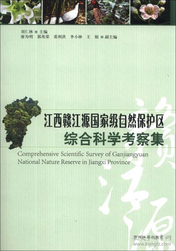 江西赣江源国家级自然保护区综合科学考察集