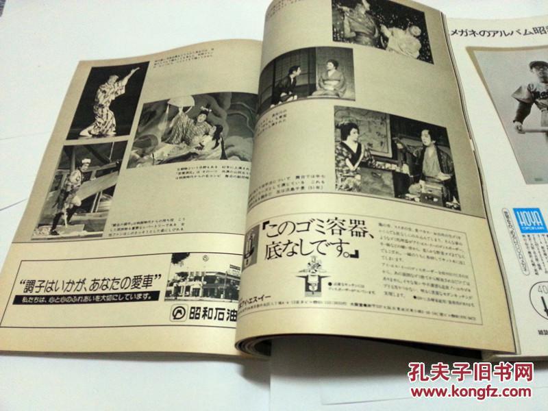 日文孤本一亿人的昭和史一亿人の昭和史 别册