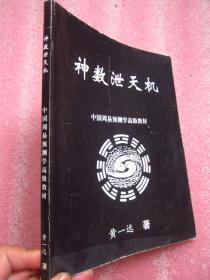 神数泄天机(中国周易预测学高级教材)  16开  原版