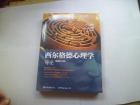西尔格德心理学导论(插图第14版)