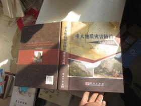 重大地质灾害防治理论与实践  正版签赠本
