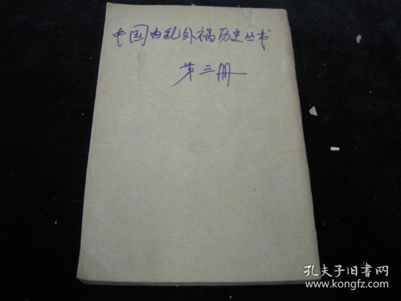 民国旧书;民国25年--中国歴史研究社编.中国内乱外祸历史丛书之第三册
