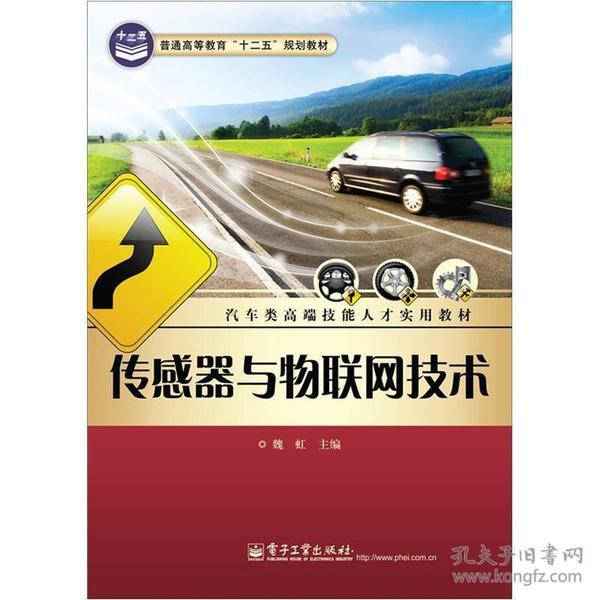 """普通高等教育""""十二五""""规划教材·汽车类高端技能人才实用教材:传感器与物联网技术"""