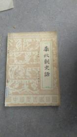 南北朝史话